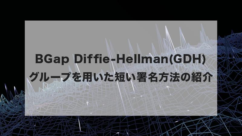 Gap Diffie-Hellman(GDH)グループを用いた短い署名方法の紹介